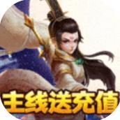 山海创世录iOS版下载