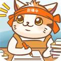 貓咪作家iOS版下載