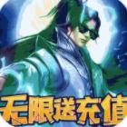 仙侠无双变态版下载