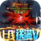 刀剑神魔录无限资源版官网下载