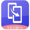 手机克隆Pro