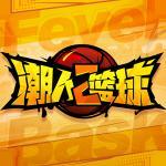 潮人篮球2官网下载