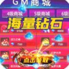 魔灵纪元GM商城版官网下载