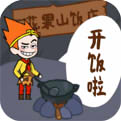 花果山饭店测试版下载