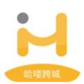 哈喽跨城官网