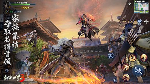剑侠世界3截图