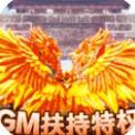 烈焰裁决GM扶持特权