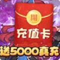 梦幻甬城送GM5000真充
