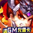 口袋三国志OnlineGM商城版