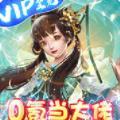 刀剑萌侠送VIP24