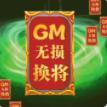 神骑世界送GM版下载