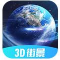 3D北斗街景免费下载