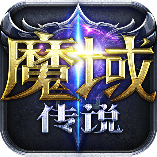 魔域传说手游安卓版下载