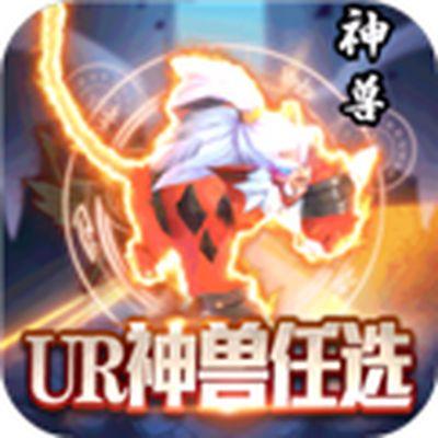 幻界传说UR神兽版